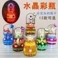创意马赛克水晶瓶儿童diy手工材料包琉璃夜光闪光彩瓶贴贝壳贴画