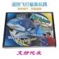 遥控飞行鲨鱼 空中飞鱼小丑鱼玩具 结婚生日布置儿童益智电动充气